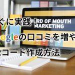 すぐに実践!Googleの口コミを増やすQRコード作成方法