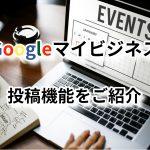 Googleマイビジネス投稿