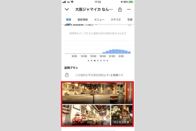 Googleストリートビュー見え方【スマホ】