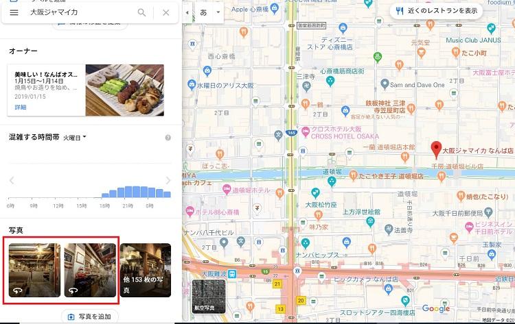Googleストリートビュー見え方【パソコン】
