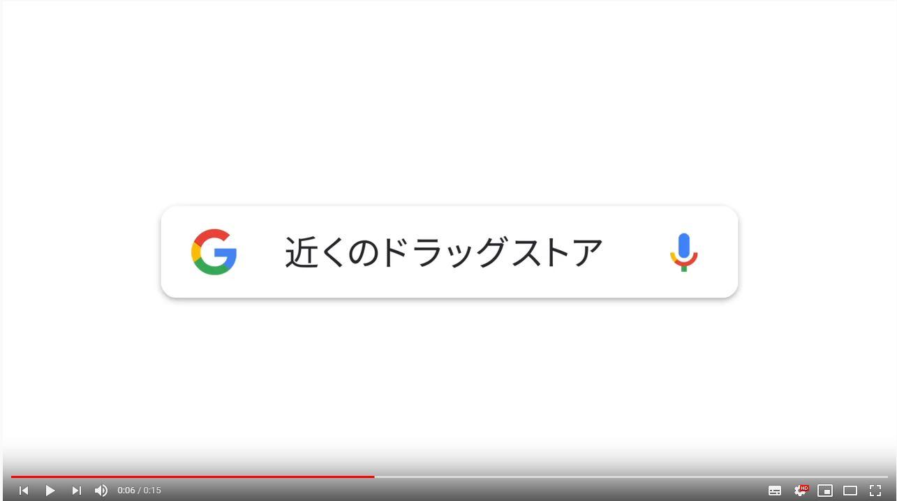 GoogleのTVCM「こんな感じでお店さがし」まとめ
