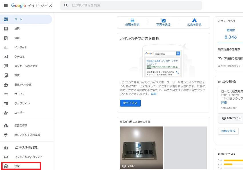Googleマイビジネス設定