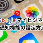 Googleマイビジネス通知機能の設定方法