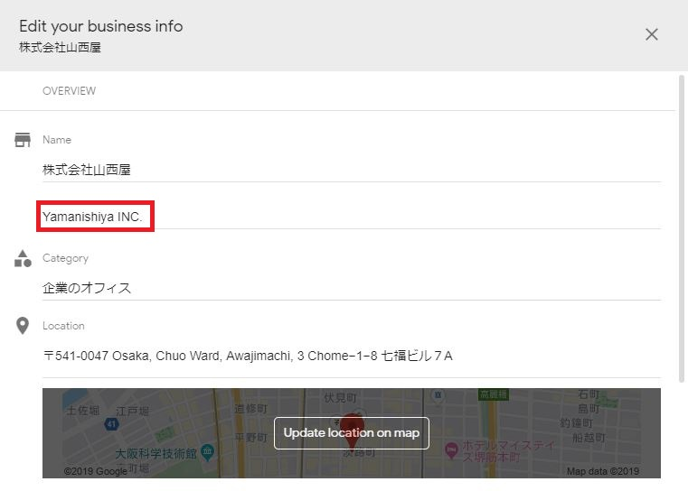Googleマイビジネスのインバウンド対策方法とは?
