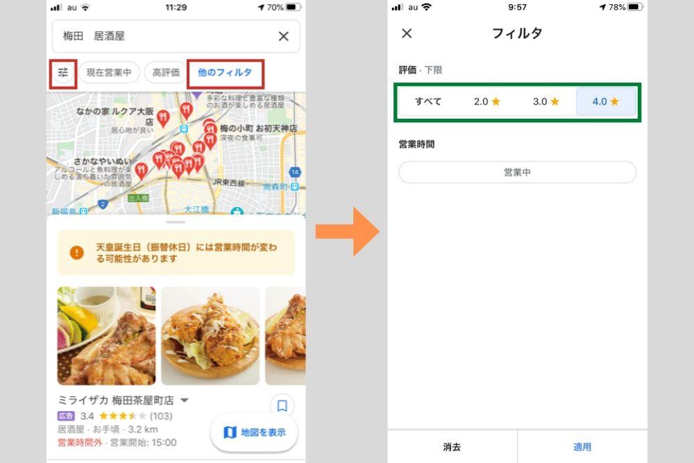 マップ検索の場合【スマートフォン】梅田