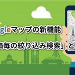 Googleマップの新機能「評価毎の絞り込み検索」とは?